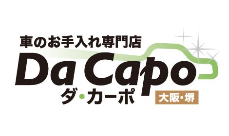 車のお手入れ専門店ダ・カーポ-ロゴ