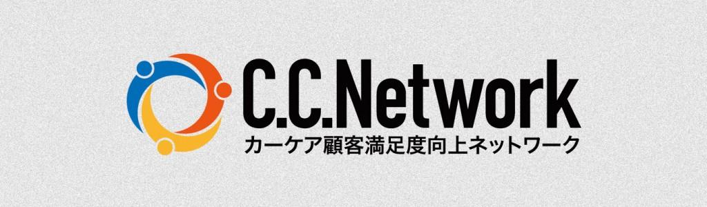 カーケア顧客満足度向上ネットワーク ロゴ