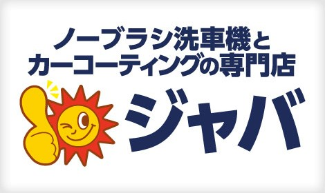 ジャバ-ロゴ