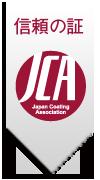 日本コーティング協会加盟店