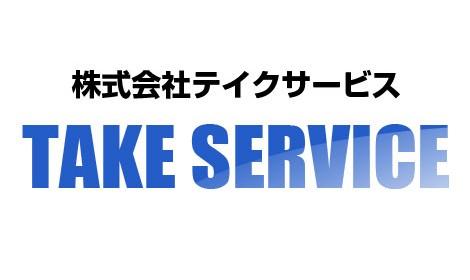 株式会社テイクサービス