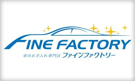 車のお手入れ専門店・ファインファクトリー-ロゴ