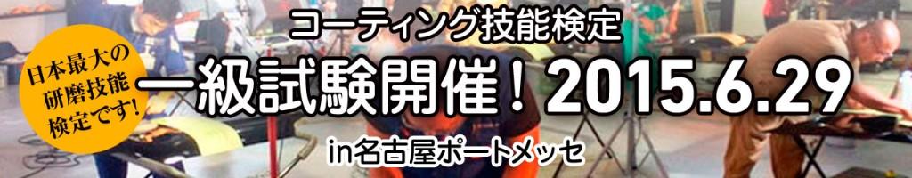 コーティング技能検定1級ヘッダ