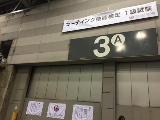 日本コーティング協会技能検定1級試験会場