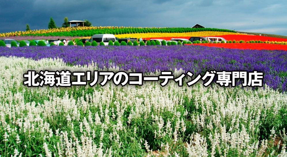北海道エリア